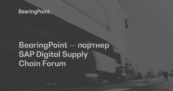 SAP Digital Supply Chain Forum